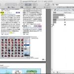PDF版『パソコン用語辞典2007-08年版』