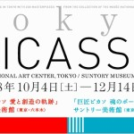 tokyoPICASSO「巨匠ピカソ」展