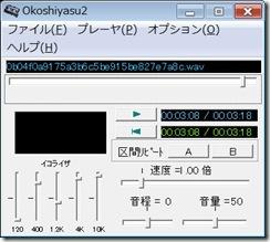 Okoshiyasu2_thumb.jpg