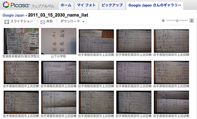 googlelist.png