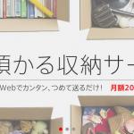 月額200円の倉庫「ミニクラ」を頼んでみた。