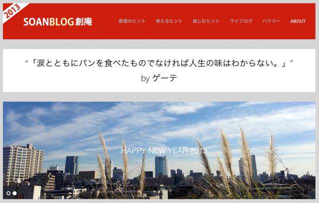 創庵ブログ10周年