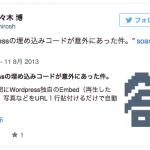 Wordpressの埋め込みコードが意外にあった件。