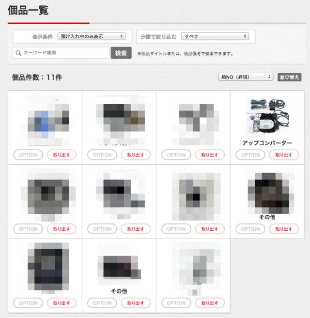 minikura(ミニクラ)公式サイト_2-2