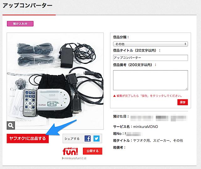 minikura(ミニクラ)公式サイト-2.png