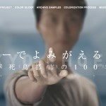 NHKスペシャル|カラーでよみがえる東京~不死鳥都市の100年~