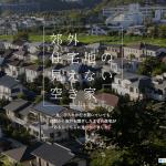 NHK「郊外住宅地の見えない空き家」infographics