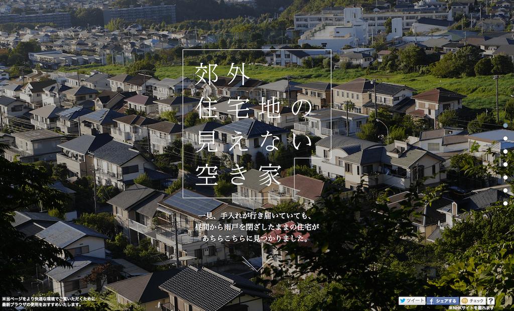 NHK「郊外住宅地の見えない空き...