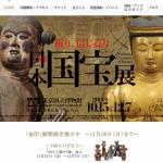 日本国宝展に3000年前の土偶を見に行く。