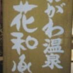 おがわ温泉花和楽の湯