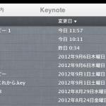 iCloudで同期しているkeynoteファイルが壊れたら