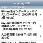 iPhone用ブログテンプレート