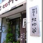 札幌カフェ&アート探訪2008