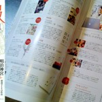 婦人画報「芳村真理のネット天国」連載はじまりました。