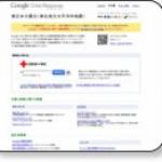 東北関東大震災関連サイトまとめ中。