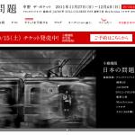 日本の問題。演劇とNPO。