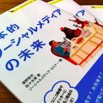 日本的ソーシャルメディアの未来