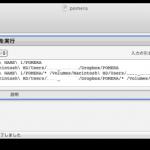 PomeraのデータをMac上(Dropbox内)で同期
