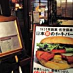 [夜カフェ]高円寺佐世保バーガー