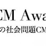 学生のための社会問題CMコンテスト Social CM Awardとは
