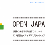 OPEN JAPANワークショップに行ってきました