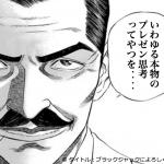 プレゼンテーションシンキング(プレゼン思考)講座 2015〜前編