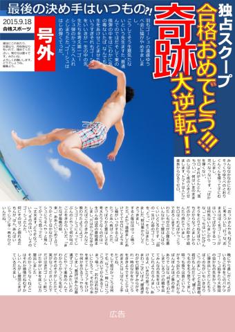スポーツ新聞風レイアウト