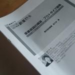 資料づくりにおけるセブンイレブンの小冊子印刷と中綴じ用ホッチキス最強説