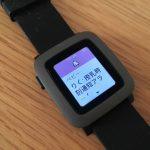デジタル子育てパパにはミルクロガーアプリ x Pebble Timeがオススメ