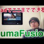 iPad・iPhone用動画編集アプリ「LumaFusion」がすごい!その1