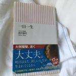 「一日一生」 (朝日新書)酒井雄哉