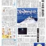産経新聞 for iPhone